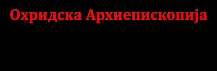 Охридска Архиепископија - Archbishopric of Ohrid, 873